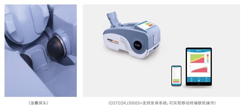 OSTEOKJ3000S/S+超声抓饭直播体育直播仪