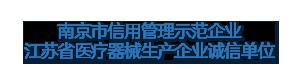 江苏质量诚信AAA级品牌企业,江苏省药监局医疗器械生产企业诚信单位
